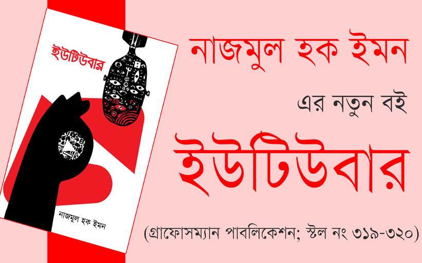 নাজমুল হক ইমনের নতুন বই 'ইউটিউবার'